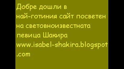 Всичко За Шакира