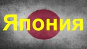 Малко известни факти за Япония