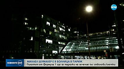 Михаел Шумахер е приет в болница в Париж