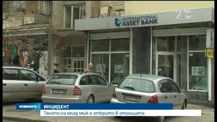 Обраха жена в Дупница след теглене на пари от банка