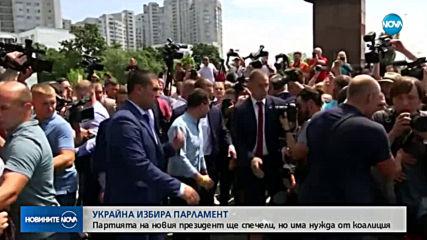 В Украйна гласуват на предсрочен парламентарен вот