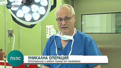 УНИКАЛНА ОПЕРАЦИЯ: Отстраниха с робот тумор от панкреаса