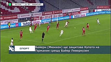 Байерн (Мюнхен) ще защитава Купата на Германия срещу Байер Леверкузен
