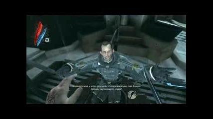 Dishonored епизод 4