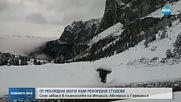 СНЯГ ПРЕЗ АВГУСТ: Бяла пелена покри части от Австрия, Италия и Германия