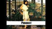 Кичка Бодурова - Ревност / Jelaousy