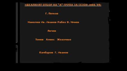 Вижте идеалния отбор на сезона в А група - петима от Левски срещу трима от Цска