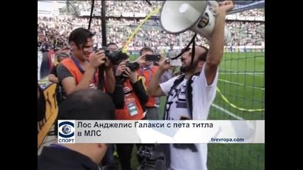 """Лос Анджелис Галакси"" спечели титлата в МЛС"