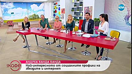 Андреа Банда Банда представя най-интересното от социалните мрежи - На кафе (10.04.2019)