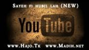 Sayeh Fi Hubil Lah New Track 7 Madih 2011