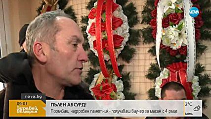ПЪЛЕН АБСУРД: Поръчваш надгробен паметник – получаваш ваучер за масаж с 4 ръце