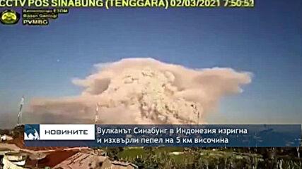 Вулканът Синабунг в Индонезия изригна и изхвърли пепел на 5 км височина