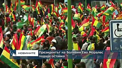 Президентът на Боливия Ево Моралес подаде оставка