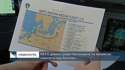 НАТО демонстрира прехващане на вражески самолети над Балтика