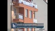 Дейността на брокерите на имоти - регламентирана