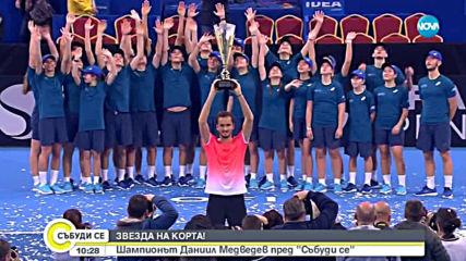 Медведев: Искам да победя всички!
