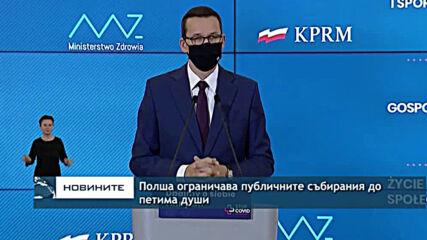 Полша ограничава публичните събирания до петима души