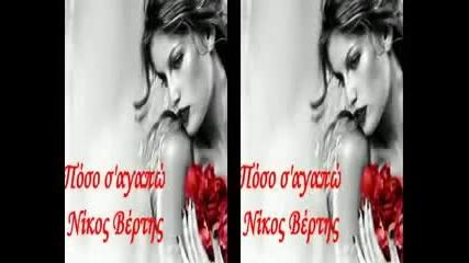 Kolko te Obi4am Nikos Vertis - Poso s'agapo 2012