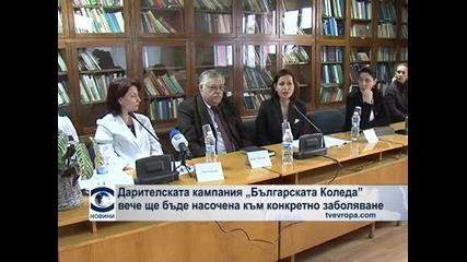 """Дарителската кампания """"Българската Коледа"""" вече ще бъде насочена към конкретно заболяване"""