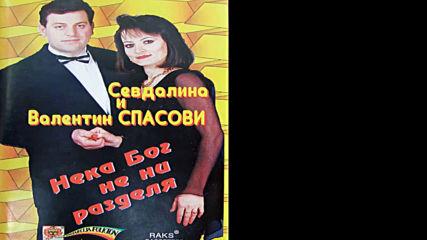 Севдалина и Валентин Спасови - Нека Бог не ни разделя /втора част/