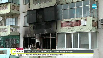 Две деца загинаха при пожар във Варна
