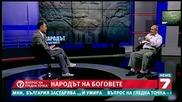 акад. Киряк Цонев - Народът на Боговете