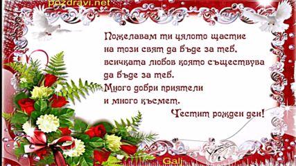 Честит празник Мила Приятелко Марианка