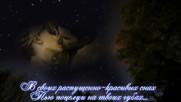 Таволенская Ольга - Красивых Снах, Пью Поцелуи На Твоих Губах...