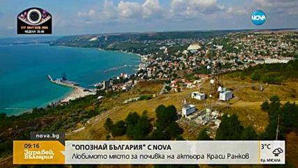 Опознай България с NOVA: Краси Ранков разказва за любимото си място