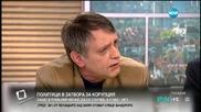 Журналист: Няма закони, които да борят корупцията