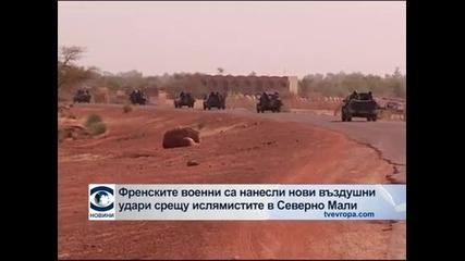 Френските военни са нанесли нови въздушни удари срещу ислямистите в Северно Мали