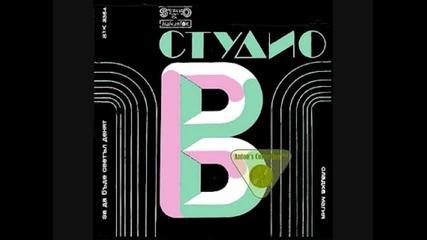 'студио В'-5 Е Хубаво Число-1973