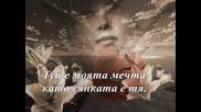 Дамян Дамянов - Мечта