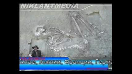 12 - Метрови Скелети! Разкопки в различни места по света.