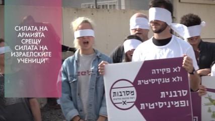 Абитуриенти застават срещу израелската армия