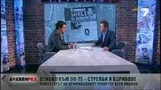 Асен Иванов Атентатът срещу Демби е с цел да го сплаши