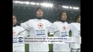 Япония отново ще бъде домакин на Световното клубно първенство