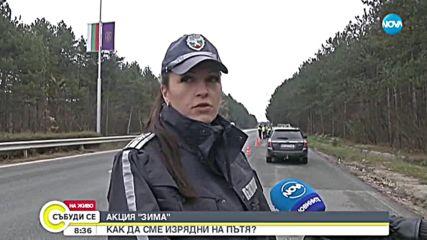 """АКЦИЯ """"ЗИМА"""": Как да сме изрядни на пътя?"""
