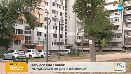 Вандали счупиха уличното лампи в Бургас