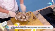 Рецептите днес: Безглутенов шоколадов десерт с фъстъчено масло, гел от портокал и крем шантили
