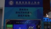China: Mosquito KILLER robot debuts at China Hi-Tech Fair in Shenzhen