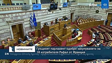 Гръцкият парламент одобри закупуването на 18 изтребителя Рафал от Франция