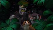 2~3 Мадагаскар - Бг аудио * Добро качество ( 2005г.