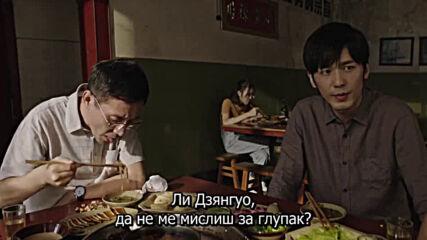 The Long Night (2020) / Мълчанието на истината: Дълга е нощта - E07