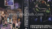 Смъртоносна битка 2: Унищожението (синхронен екип, дублаж на Айпи Видео, 1998 г.) (запис)