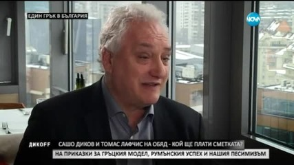 Защо Сашо Диков покани Томас Лафчис на обяд? - Дикoff (22.03.2015)