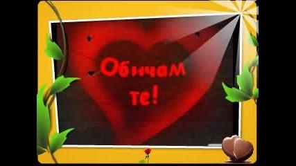 Obi4am Te I Love You Obi4am Te