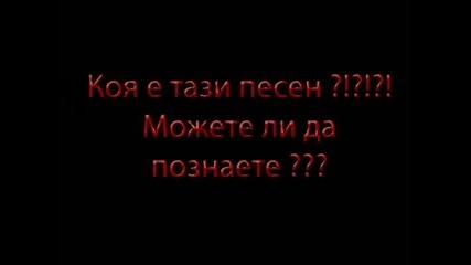 Ремикс На Много Яка Песен