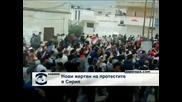 Нови жертви на протестите в Сирия