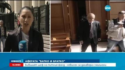 Оправдаха Веселин Георгиев-Батко (2 част)